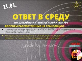 ВЕБИНАР-прямая трансляция с архитектором-дизайнером_250718