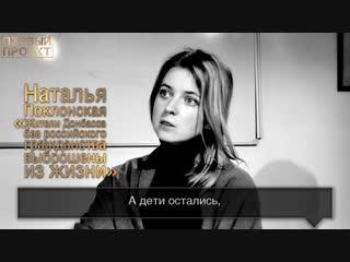 17.12.2018 Фрагмент интервью с Натальей Поклонской на канале