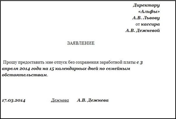 Заявление на отгул образец - 780