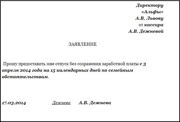 Заявление на отгул - b8