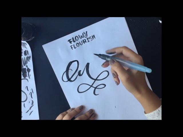 Основы каллиграфии кистью