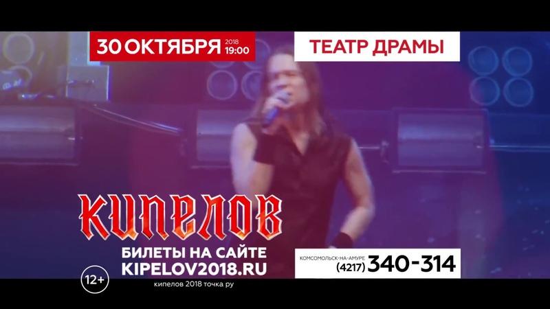 АНОНС 30 10 2018 г Концерт группы Кипелов в Комсомольске