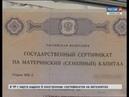 В Чувашии выдано 8 электронных сертификатов на материнский капитал