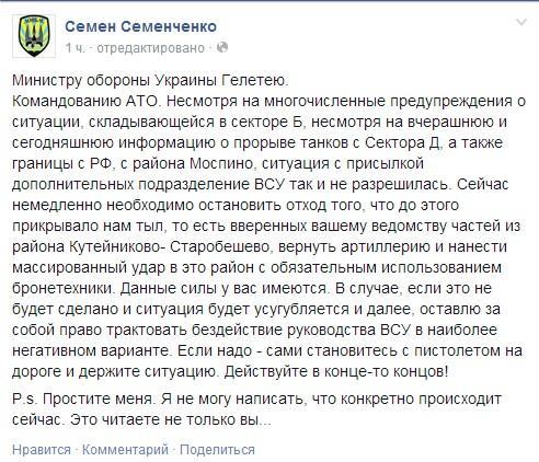 СБУ провела на Донбассе ряд задержаний террористов с оружием и взрывчаткой - Цензор.НЕТ 2643