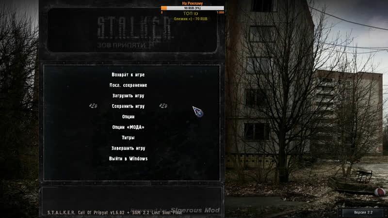 Играем в S.T.A.L.K.E.R. SGM 2.2 Lost Soul