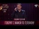 Владимир Зеленский говорит с мамой по телефону Новый сезон Вечернего Киева 2016