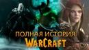Полная История Warcraft Игрофильм в хронологии