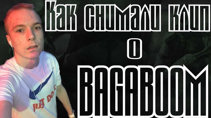 Как снимали клип о стримере BAGABOOM