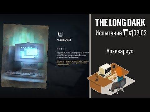 The Long Dark [09]02: испытание Архивариус