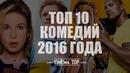 Киноитоги 2016 года: Лучшие фильмы. ТОП 10 комедий 2016
