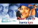 Индийский фильм Не надо бояться любить / Pyaar Kiya To Darna Kya 1998 - Салман Кхан, Каджол