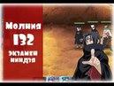 132 Экзамен нидзя за героя Молнии | Наруто Онлайн