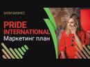 Маркетинг план Прайд. Pride International. Приложение Прорыв
