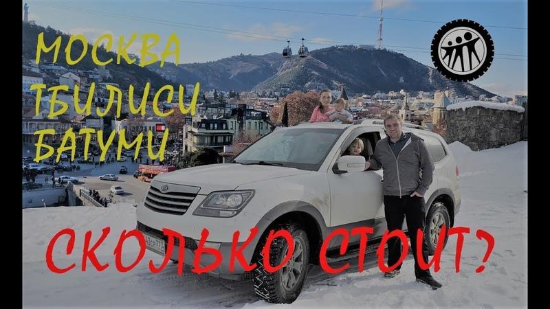 В Грузию на машине сколько стоит Вернуться живыми домой