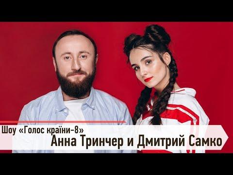 Шоу «Голос країни-8» Анна Тринчер и Дмитрий Самко
