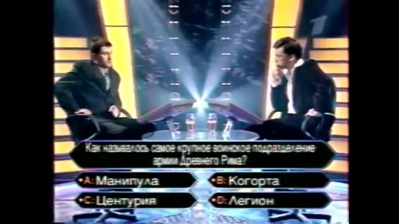 Кто хочет стать миллионером (Первый канал,28.02.2004)