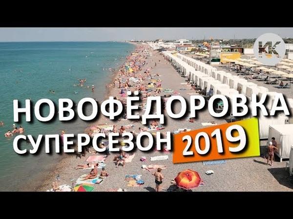 КРЫМСКАЯ ЕВРОПА Новофёдоровка Крым 2019 Набережная Вилла Корсика Пляжи и отели Крыма