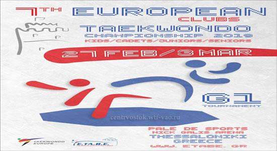 European-Clubs-TKD-Championships-2019
