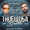 TRUEщоба battle | Волгоград | 23 Июня в 19:00
