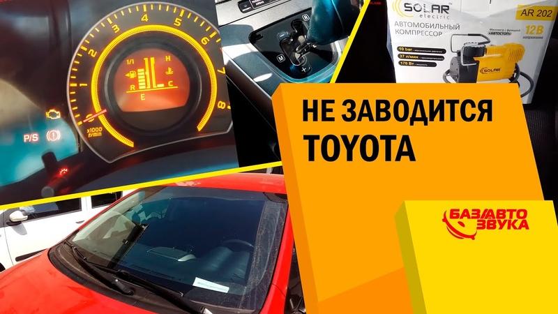 Не заводится авто. В чем проблема Обзор от Avtozvuk.ua