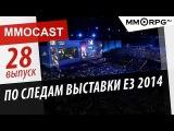 MMOCast #28: По следам выставки E3 2014. Что вышло интересно, что не очень.
