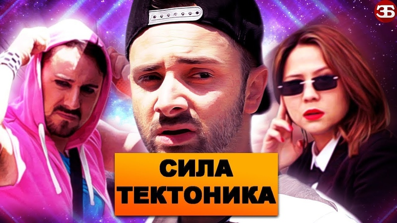СИЛА ТЕКТОНИКА TECKTONIK MEMORIES Озвучено ЗБс