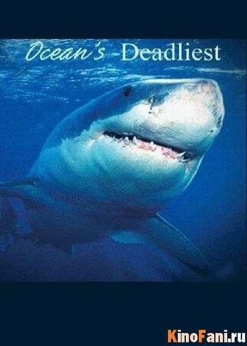 Самые опасные обитатели океана / Ocean`s Deadliest смотреть