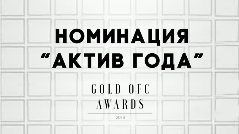 Номинация Актив Года