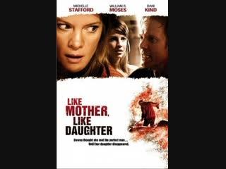 Дочки - матери _ Like Mother, Like Daughter (2007) Канада