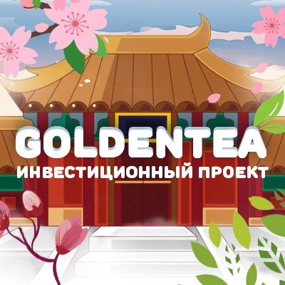 Goldentea.biz Новая игра с выводом денег! IIuOhipwdWM