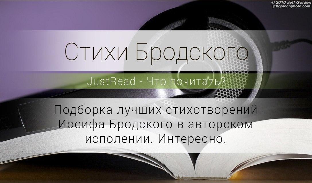 Стихи Иосифа Бродского в авторском исполнении.