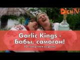 Garlic Kings - песня о вреде, который наносят бабы и самогон на организм Человека!