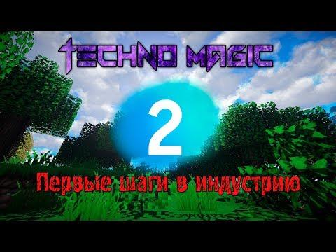 🔥Fluffy World🔥 TechnoMagic №2 Первые шаги Пушистого в индустрию....