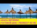 Отдых в Анапе Витязево гостевой дом у моря недорого7918389-92-61