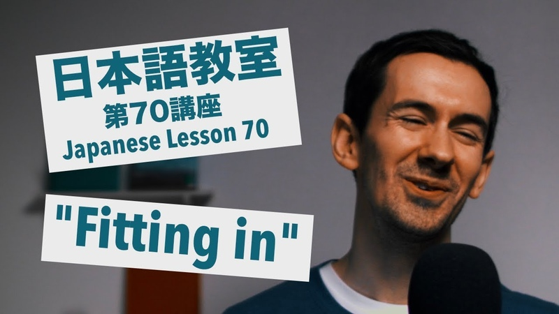 Advanced Japanese Lesson 70 How to avoid standing out in Japan 上級日本語:レッスン 70「より早く日本に溶け込むコツ」