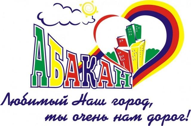 День города Абакана 2018: программа мероприятий, салют, кто выступает