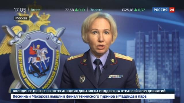 Новости на Россия 24 • СКР направил в WADA опровержение показаний Григория Родченкова