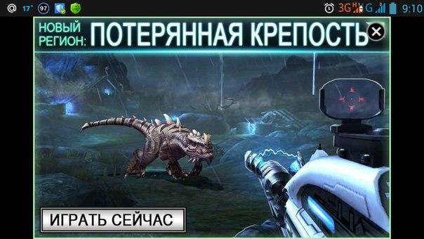 Игра Дино Хантер Скачать Бесплатно - фото 8