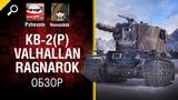Премиум танк КВ-2(Р) Valhallan Ragnarok - Обзор от Pshevoin World of Tanks