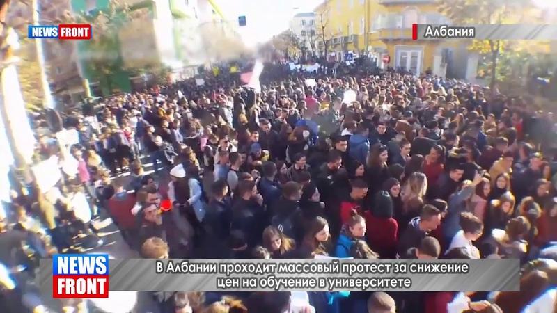 В Албании проходит массовый протест за снижение цен на обучение в университете
