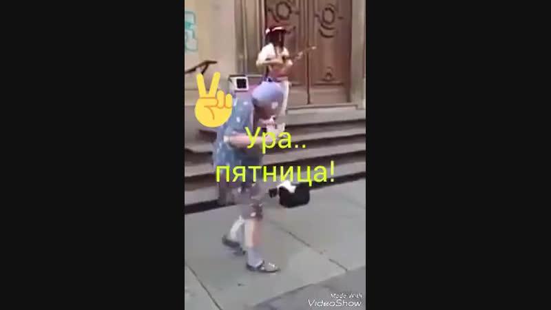Пятничка)