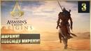 Дождь из жуков Скарабеев и дорога в Александрию 3 Assassins Creed Origins