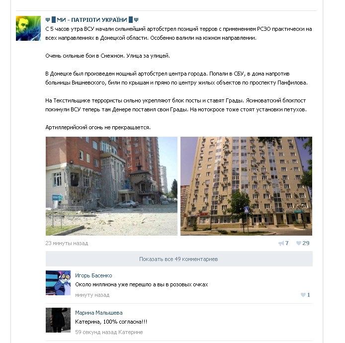 Запросов об убежище в РФ от украинских военных не поступало, - ОБСЕ - Цензор.НЕТ 2975