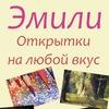 """Магазин почтовых открыток """"Эмили"""""""