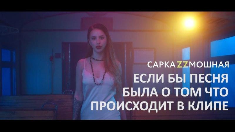 Марсель Artik Asti Не отдам Если Бы Песня была О Том Что Происходит В Клипе