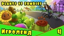 Игра как Мультик РАСТЕНИЯ против ЗОМБИ - Прохождение Plants vs Zombies. Серия 4