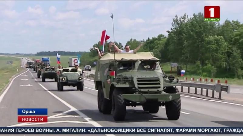 Орша принимает бронепробег «Дорога мужества» по маршруту Москва-Брест-Москва