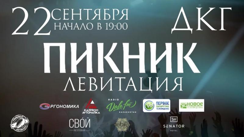 Группа ПИКНИК в Караганде 22 Сентября ДКГ - Левитация
