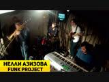 Нелли Азизова Funk Project - Red Baron