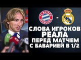 Игроки Реала о Баварии Лига Чемпионов 12 Финала!!
